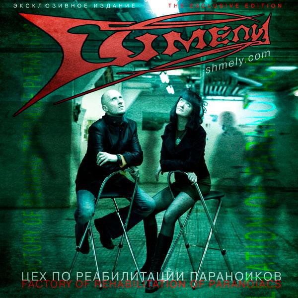 Новые альбомы группы ШМЕЛИ
