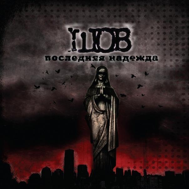 Вышел дебютный альбом группы ШОВ - Последняя надежда (2010)