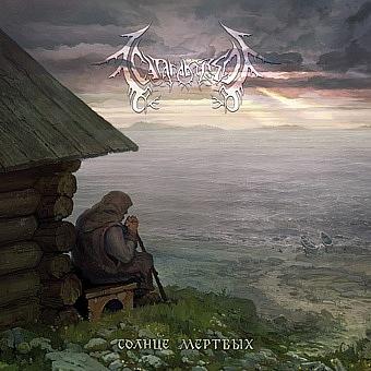 Подробности нового альбома группы САТАНАКОЗЕЛ - Солнце мертвых (2010)