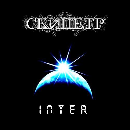 Новый сингл группы СКИПЕТР - Inter (2010)