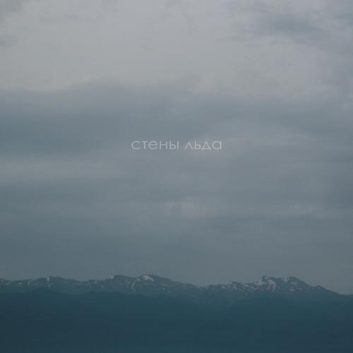 Вышел дебютный альбом группы СТЕНЫ ЛЬДА