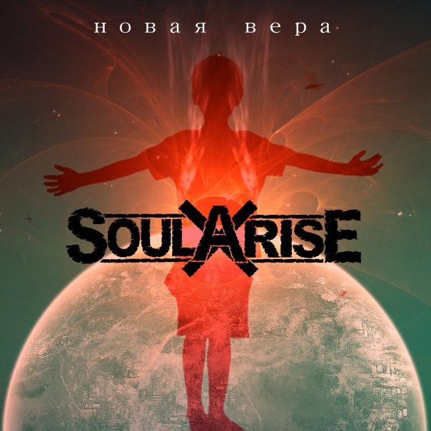 Новый EP группы SOULARISE - Новая вера (2011)