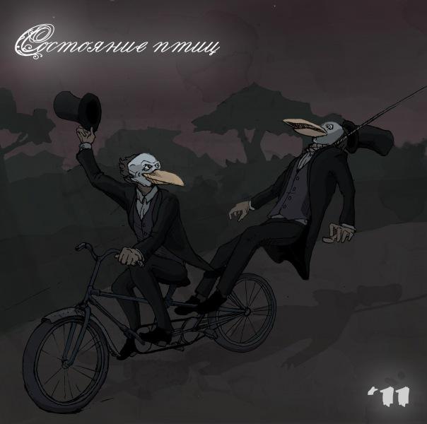 Новый EP группы СОСТОЯНИЕ ПТИЦ