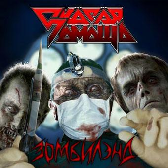 Новый сингл группы СКОРАЯ ПОМОЩЬ - Зомбилэнд (2011)