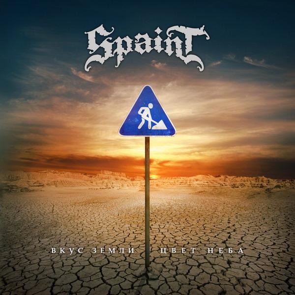Вышел новый альбом SPAINT - Вкус земли - цвет неба (2011)