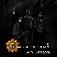 СТАХАНОВЦЫ - Быть шахтером(Single 2011)