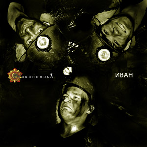 СТАХАНОВЦЫ - Иван (Single 2011)