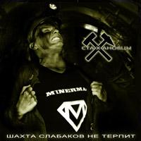 Вышел дебютный альбом группы СТАХАНОВЦЫ - Шахта слабаков не терпит (2011)