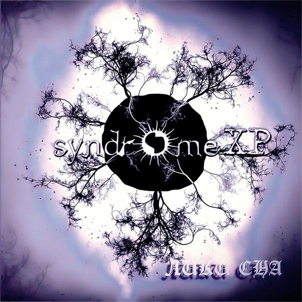 Вышел новый альбом SYNDROME XP - Лики сна (2011)