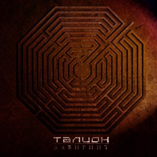 Новый сингл группы ТАЛИОН - Лабиринт (2011)