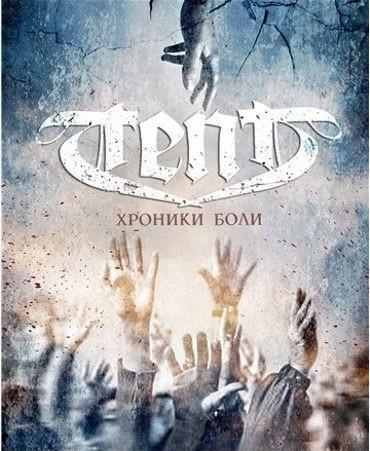 Новый сингл TENT - Хроники боли (2011)