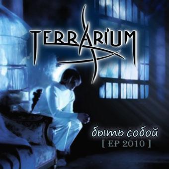 Доступен для скачивания дебютный EP группы TERRARIUM - Быть собой (2010)