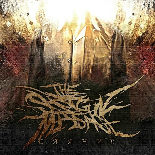Дебютный EP группы THE SHOTGUN MESSAGE - Сияние (2011)