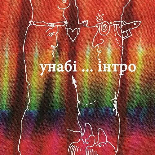 Дебютный альбом УНАБІ - Інтро (2011)
