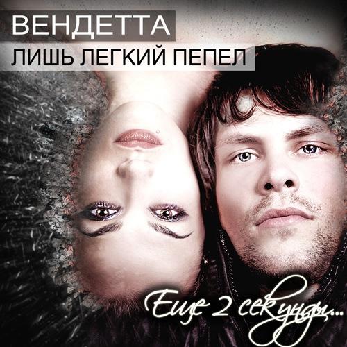 Новый трек группы ВЕНДЕТТА - Еще 2 секунды