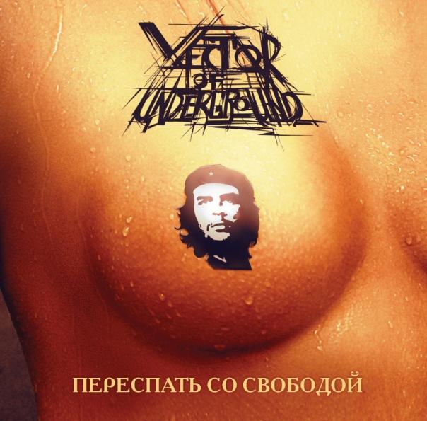 Вышел новый альбом VECTOR OF UNDERGROUND - Переспать со свободой (2011)