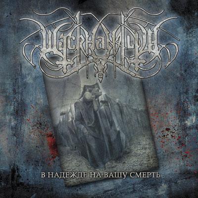 Вышел новый альбом WACKHANALIJA – В надежде на вашу смерть (2010)