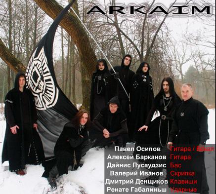Группа Arkaim