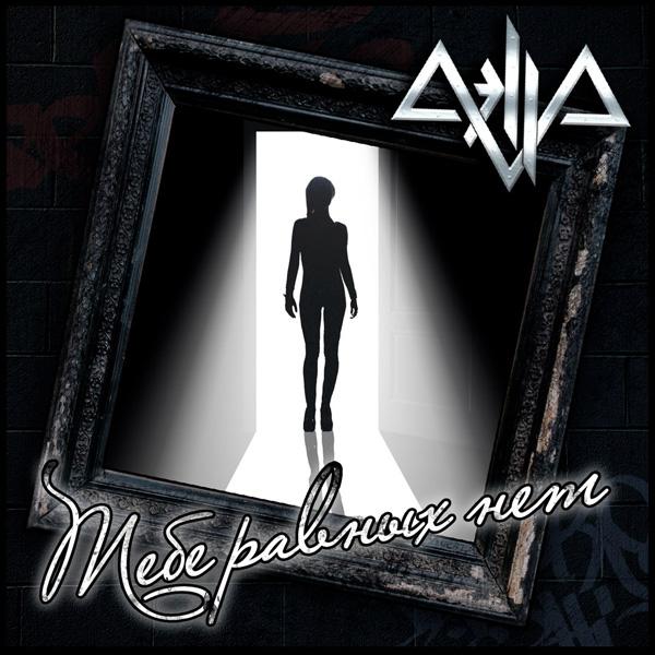 MASTERSLAND.COM представляет группу AELLA в обновленном составе с новым синглом