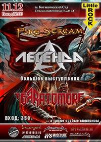 11.12.15 Легенда, Terratomorf и Fire Stream - Клуб Little Rock (Москва)