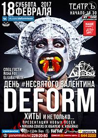 18.02.17 DEFORM. День #несвятого Валентина - Клуб Театръ (Москва)