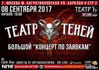 08.09.17 ТЕАТР ТЕНЕЙ - Концерт по мнению заявкам - Клуб Театръ (Москва)