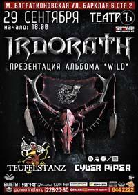 29.09.17 Irdorath - презентация альбома Wild - Москва HALL (Москва)