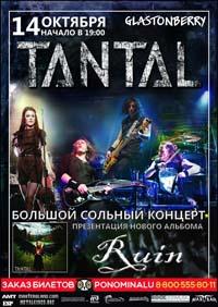 14.10.17 TANTAL Сольный Концерт-Презентация нового альбома Ruin - Glastonberry Pub (Москва)