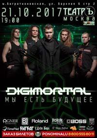21.10.17 Digimortal -