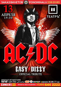 13.04.18 AC/DC SHOW: EASY DIZZY - Клуб Театръ (Москва)