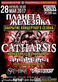 28.05.17 ПЛАНЕТА ЖЕЛЕЗЯКА: Catharsis, Amalgama и др. - Клуб Volta (Москва)