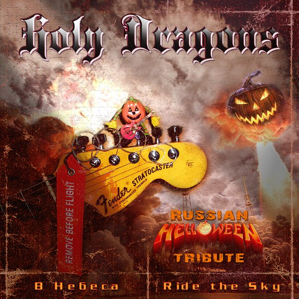 MASTERSLAND.COM представляет группу HOLY DRAGONS на RUSSIAN-LANGUAGE TRIBUTE TO HELLOWEEN