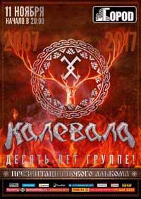 11.11.17 КАЛЕВАЛА - 10 лет группе - Презентация нового альбома - Клуб Город (Москва)