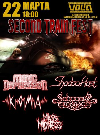 Second Train Fest