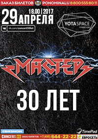 29.04.17 МАСТЕР - 30 лет! - Клуб Yotaspace (Москва)