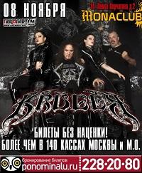 08.11 - Mona Club (Москва)