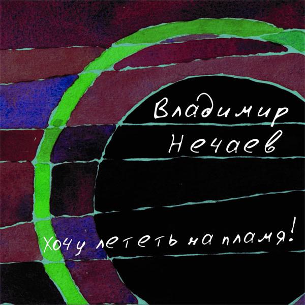 Cольный сингл Владимира Нечаева (НАТИСК) - Хочу лететь на пламя! (2014)